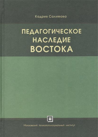 Салимова К. Педагогическое наследие Востока