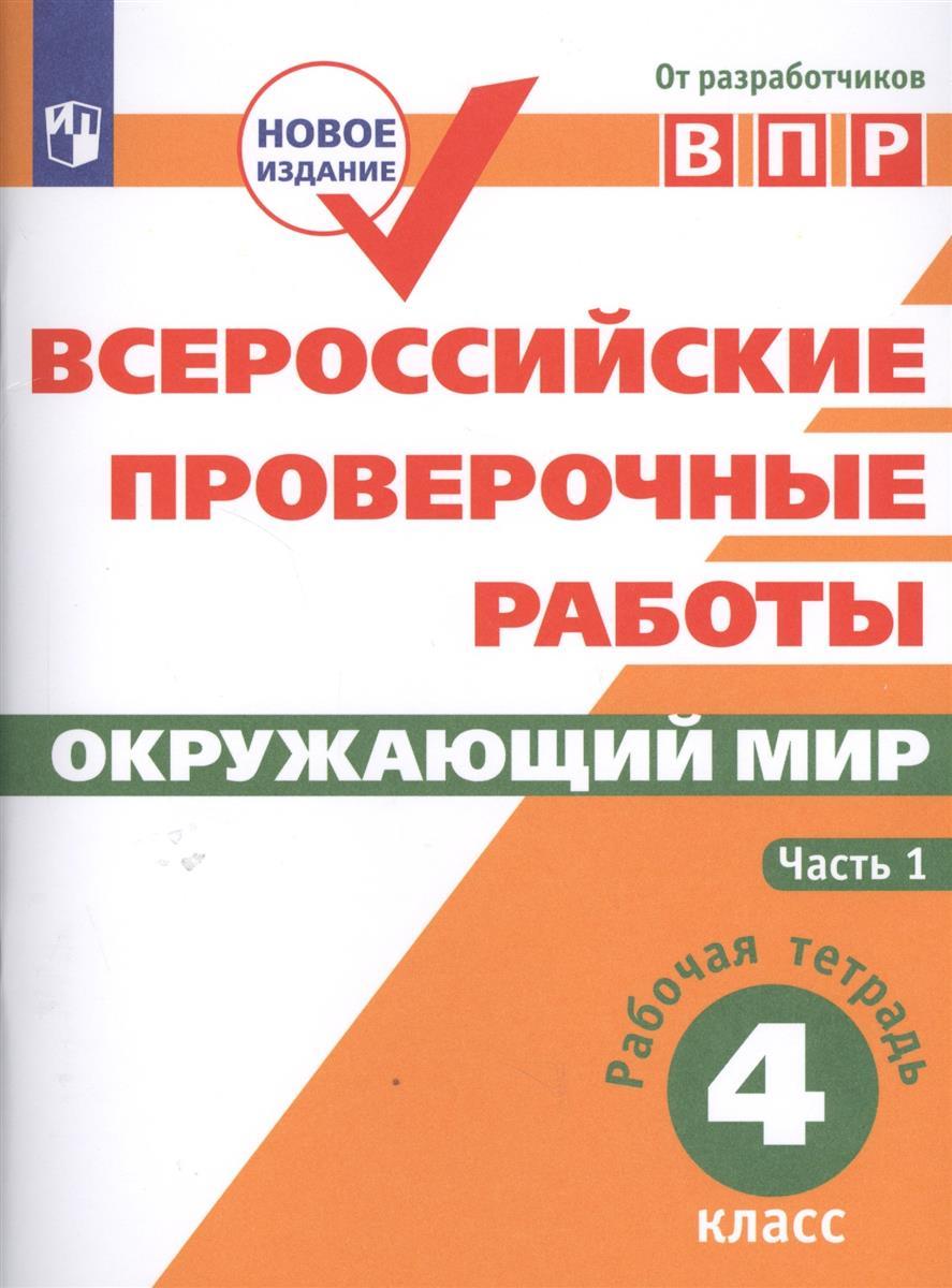 Всероссийские проверочные работы. Окружающий мир. 4 класс. Рабочая тетрадь. Часть 1