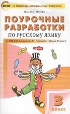 Поурочные разработки по русскому языку к УМК  В.П. Канакиной, В.Г. Горецкого