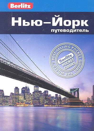 Столлингс Д. Нью-Йорк Путеводитель 1с нью йорк манхэттен часть 1 mp3 путеводитель