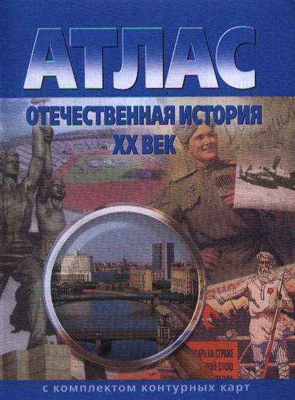 Атлас. Отечественная история XX век с комплектом контурных карт