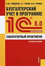Гридасов А. и др. Бух. учет в программе 1С:Бухгалтерия 8.0 Лаборат. практикум