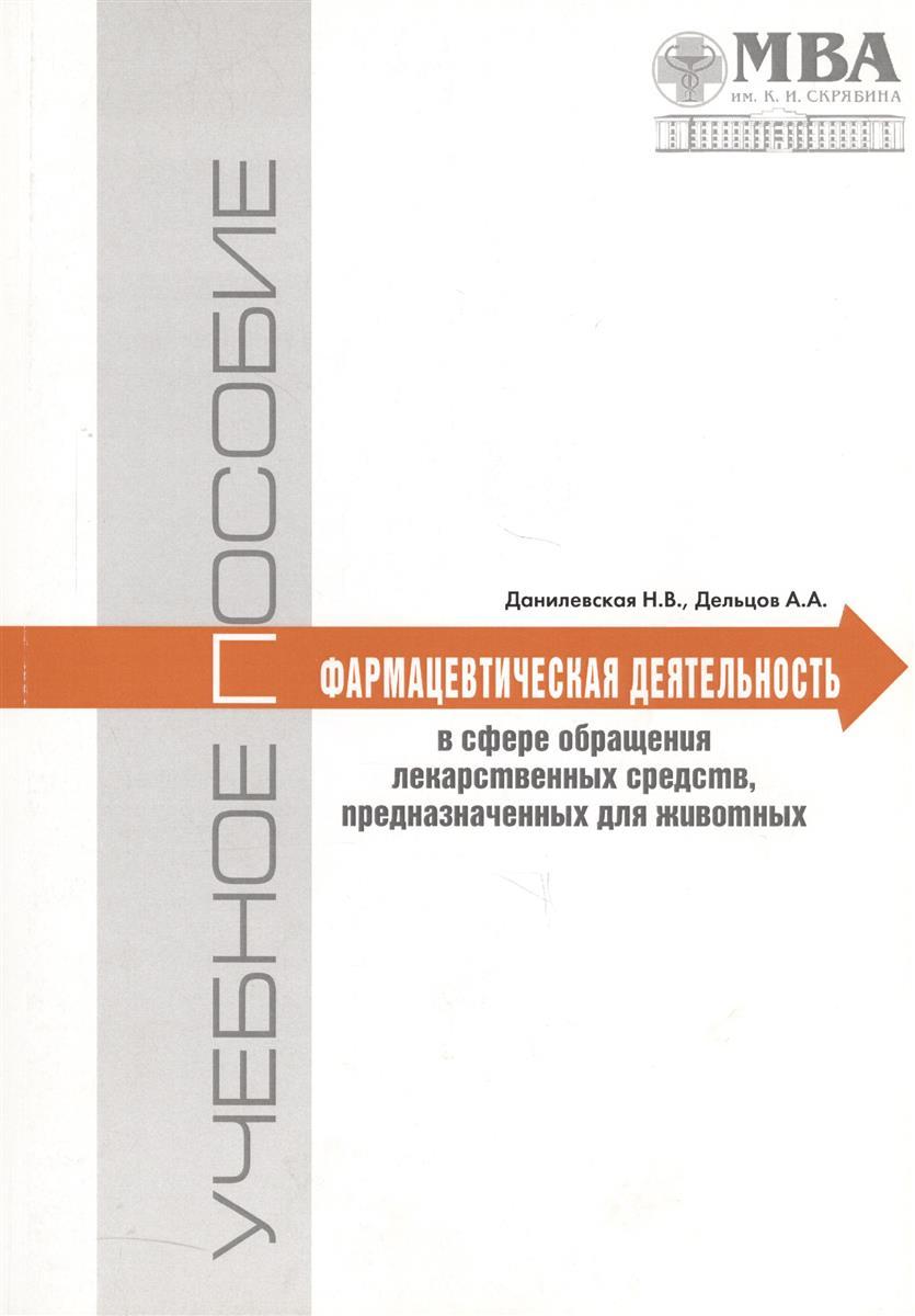 Фармацевтическая деятельность в сфере обращения лекарственных средств, предназначенных для животных. Часть 1. Лицензирование