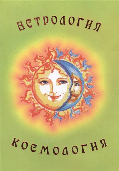 Астрология. Космология