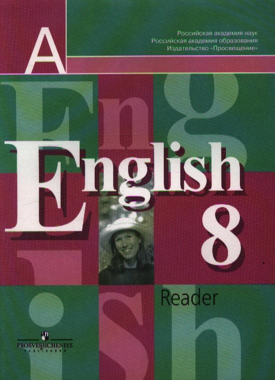 Перегудова Э., Черных О. Английский язык 8 кл Книга для чтения сандсмарк джоанна нем язык кду 8 кл