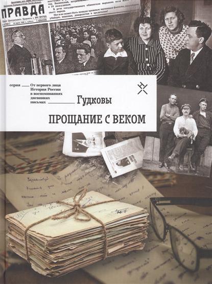 цена на Гудков С., Гудкова-Мельникова А., Гудков Б. Гудковы. Прощание с веком