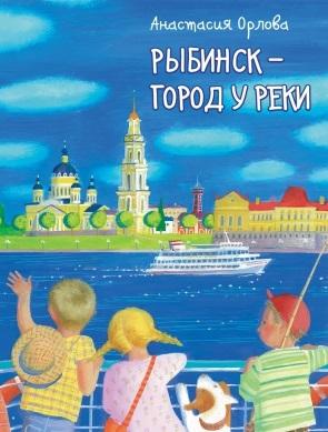 Орлова А. Рыбинск - город у реки рыбинск стальной лист 3 мм цена б у