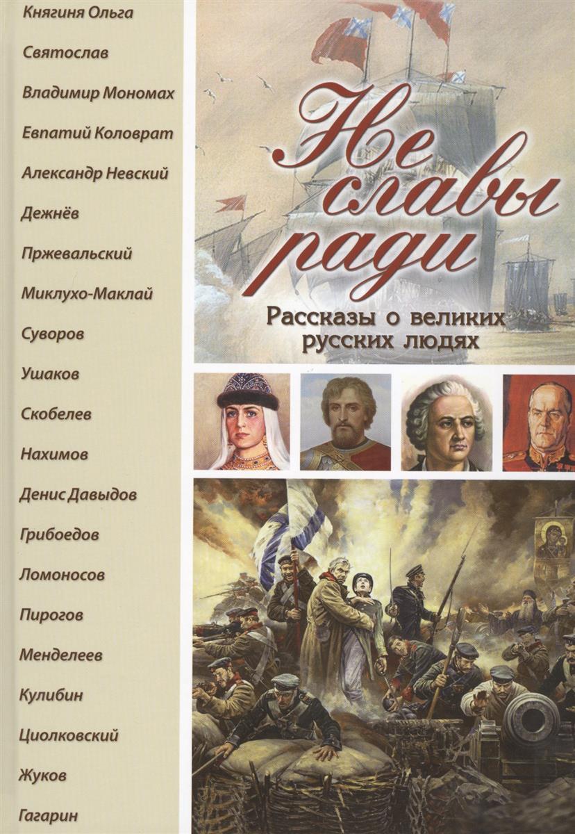 Кондратюк В. Не славы ради. Рассказы о великих русских людях