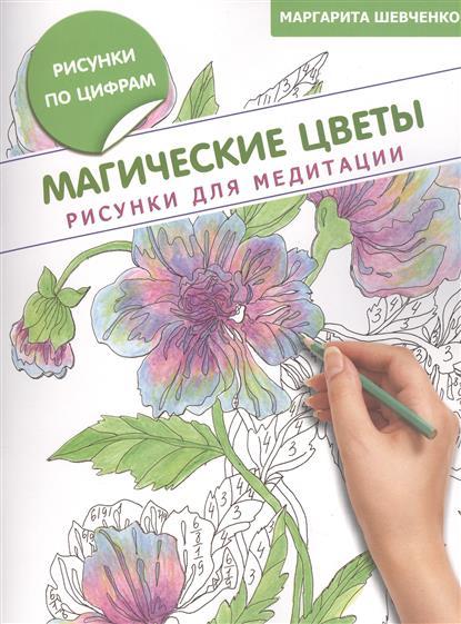 Магические цветы. Рисунки для медитаций