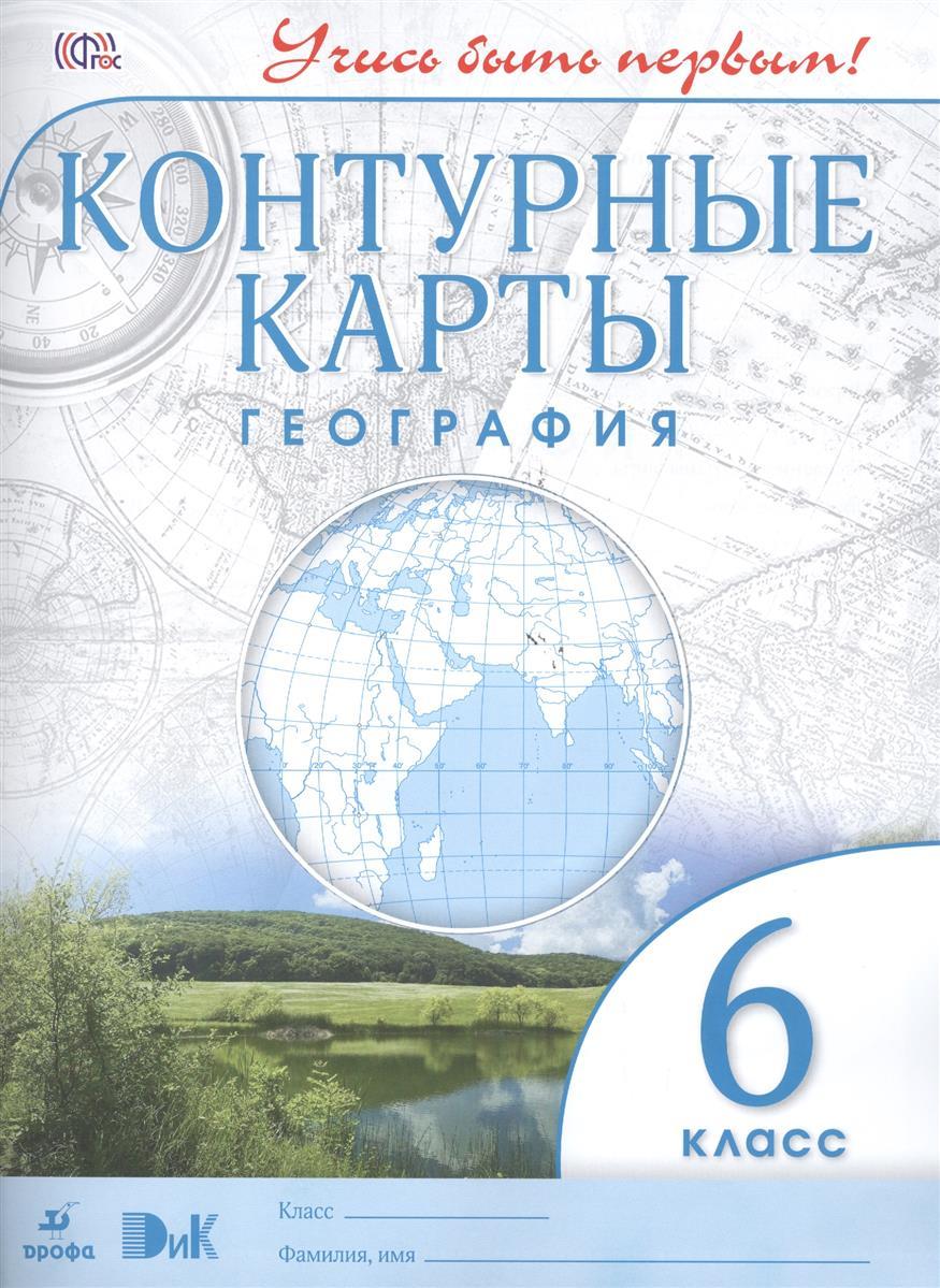 Приваловский А. (ред.) География. 6 класс. Контурные карты