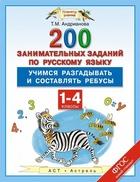 200 занимательных заданий по русскому языку: Учимся разгадывать и составлять ребусы. 1-4 классы