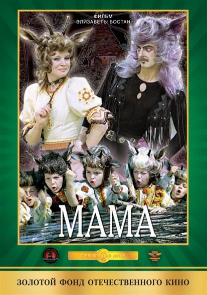 Мама (DVD) (Мистерия)