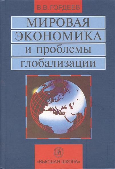 Гордеев В.: Мировая экономика и проблемы глобализации