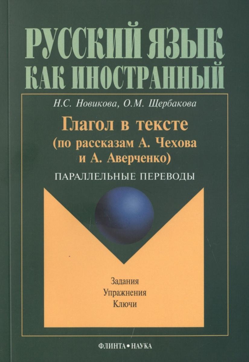 Новикова Н., Щербакова О. Глагол в тексте о н калинина основы аэрокосмофотосъемки