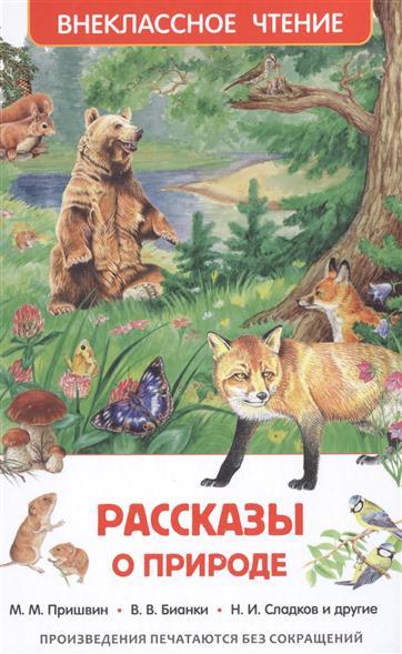 Ушинский К., Мамин-Сибиряк Д., Паустовский К. и др. Рассказы о природе фату хива возврат к природе