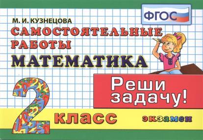 Кузнецова М.: Самостоятельные работы. Математика. 2 класс. Реши задачу!