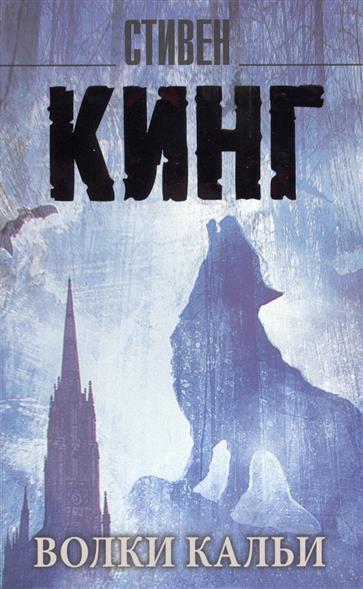 Кинг С. Волки Кальи: из цикла Темная Башня кинг стивен волки кальи из цикла темная башня