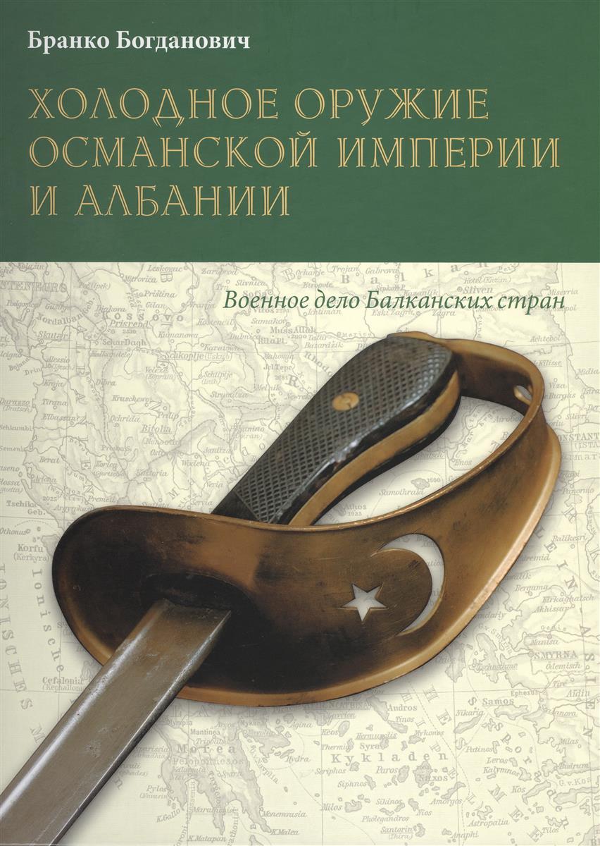 Богданович Б. Холодное оружие Османской империи и Албании