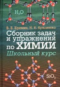 Сборник задач и упр. по химии Школьный курс