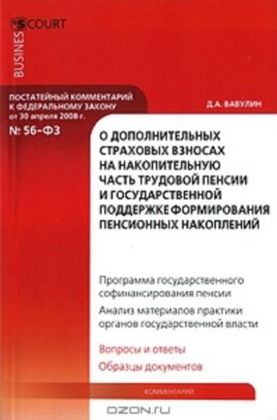 Комм. к ФЗ О дополнительных страховых взносах…