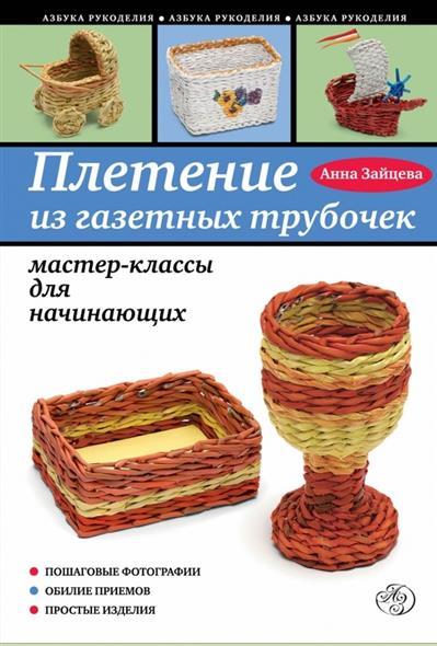 Плетение из газетных трубочек. Мастер-классы для начинающих