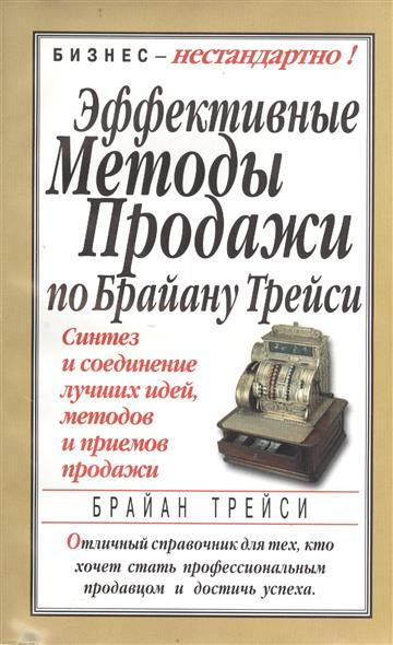 Эффективные методы продажи по Брайану Трейси. 2-е издание