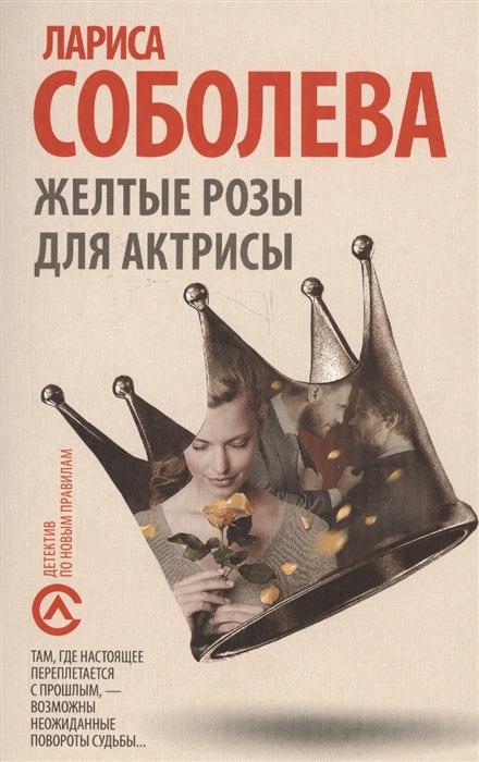 Соболева Л. Желтые розы для актрисы соболева л странная привычка женщин умирать isbn 9785171042042