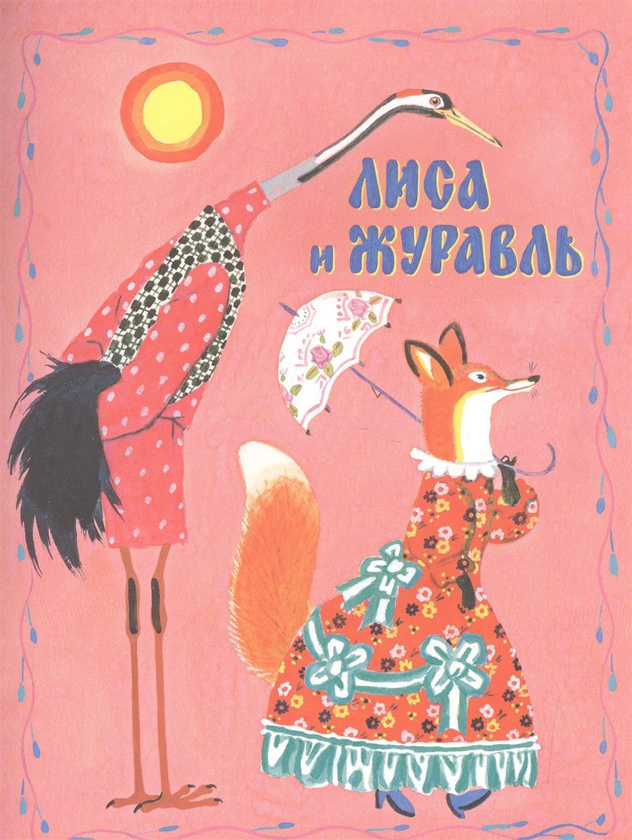 Толстой А. (обр.) Лиса и Журавль. Русская народная сказка