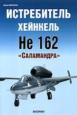 Истребитель Хейнкель Не 162 Саламандра