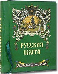 Кутепов Н. Русская охота русская охота
