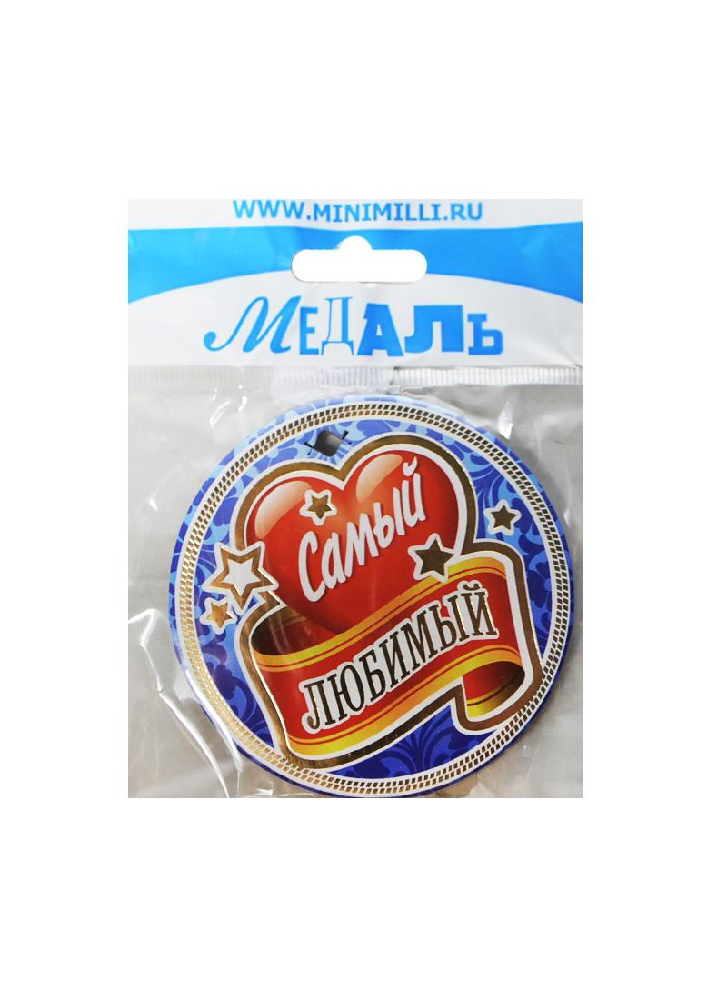 Медаль Самый любимый (A-047) (картон) (Минимилли)