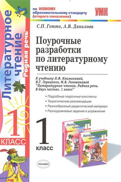 Поурочные разработки по лит. чтению 1 кл