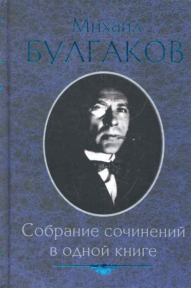 Булгаков Собрание сочинений в одной книге