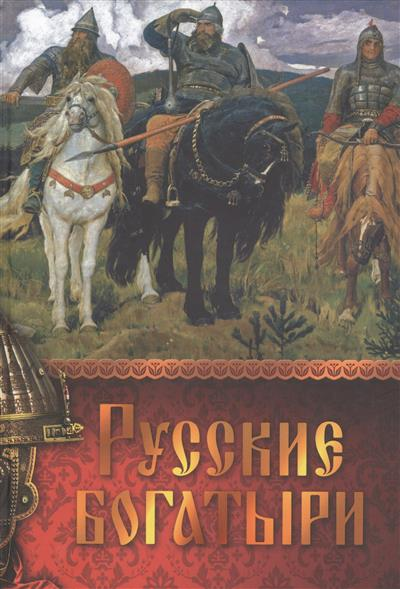 Русские богатыри. Лучшие былины русского народа