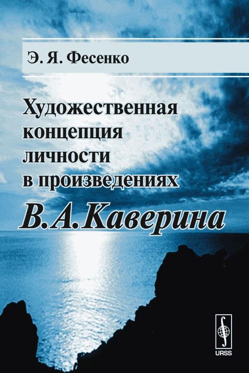 Фесенко Э.: Художественная концепция личности в произведениях В.А.Каверина
