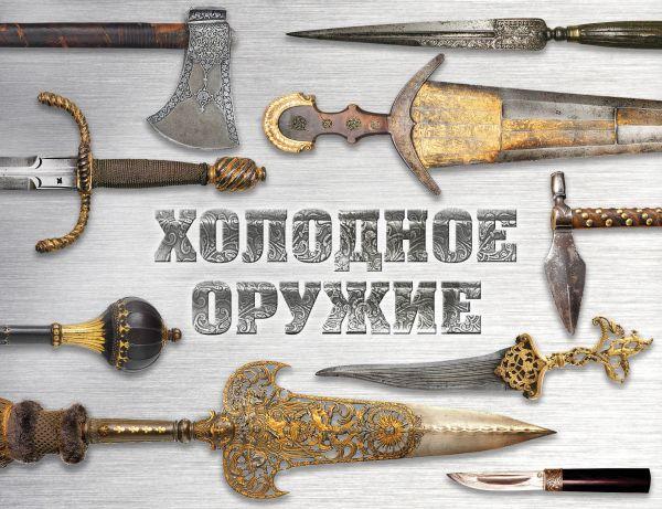 Козленко А., Волков В. Холодное оружие