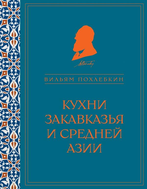 Похлебкин В. Кухни Закавказья и Средней Азии книги эксмо кухни закавказья и средней азии