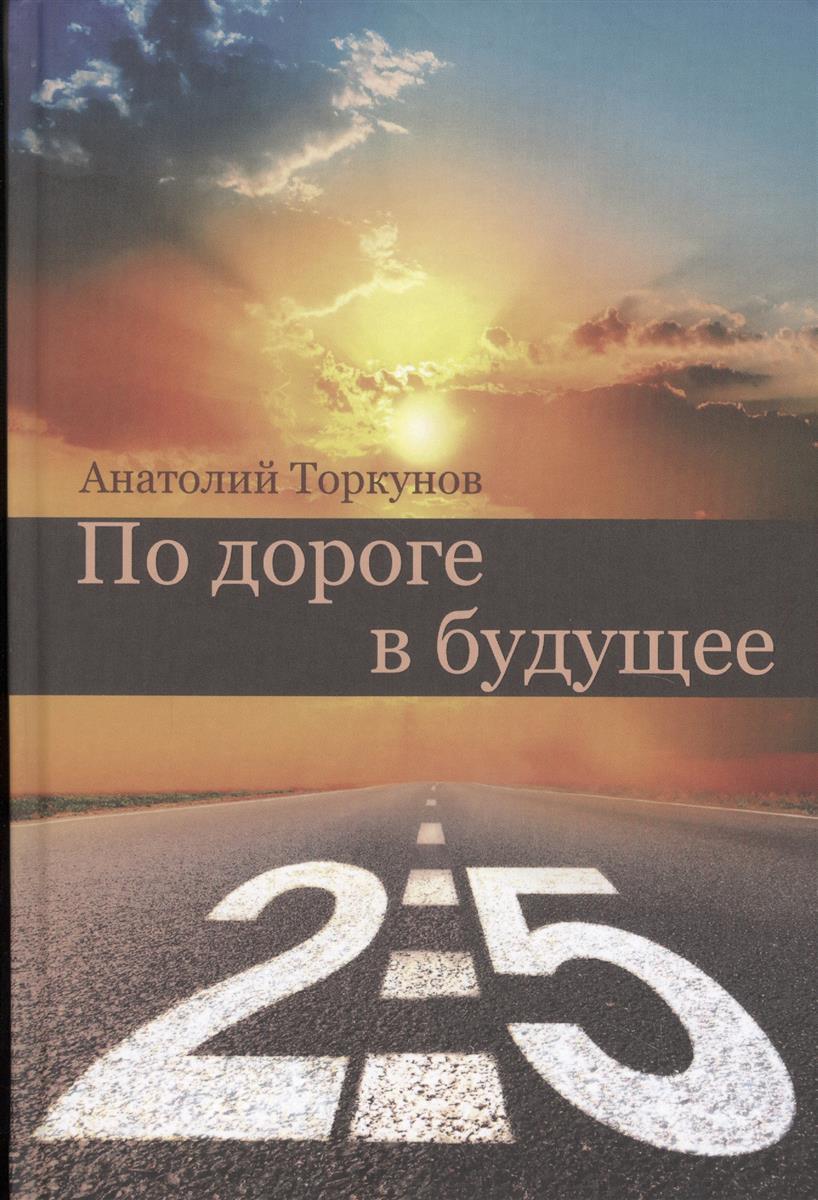 Торкунов А. По дороге в будущее - 2.5