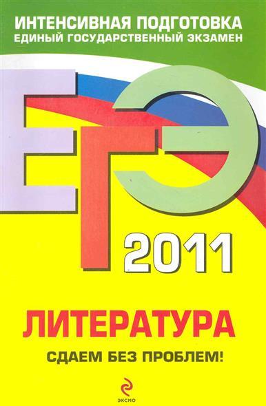 ЕГЭ 2011 Литература Сдаем без проблем