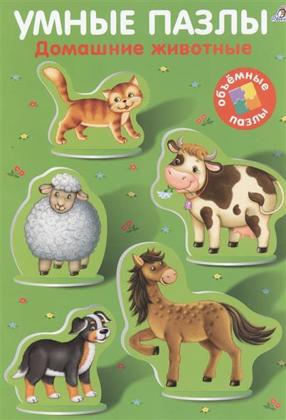 Умные пазлы. Домашние животные ISBN: 9785436603643