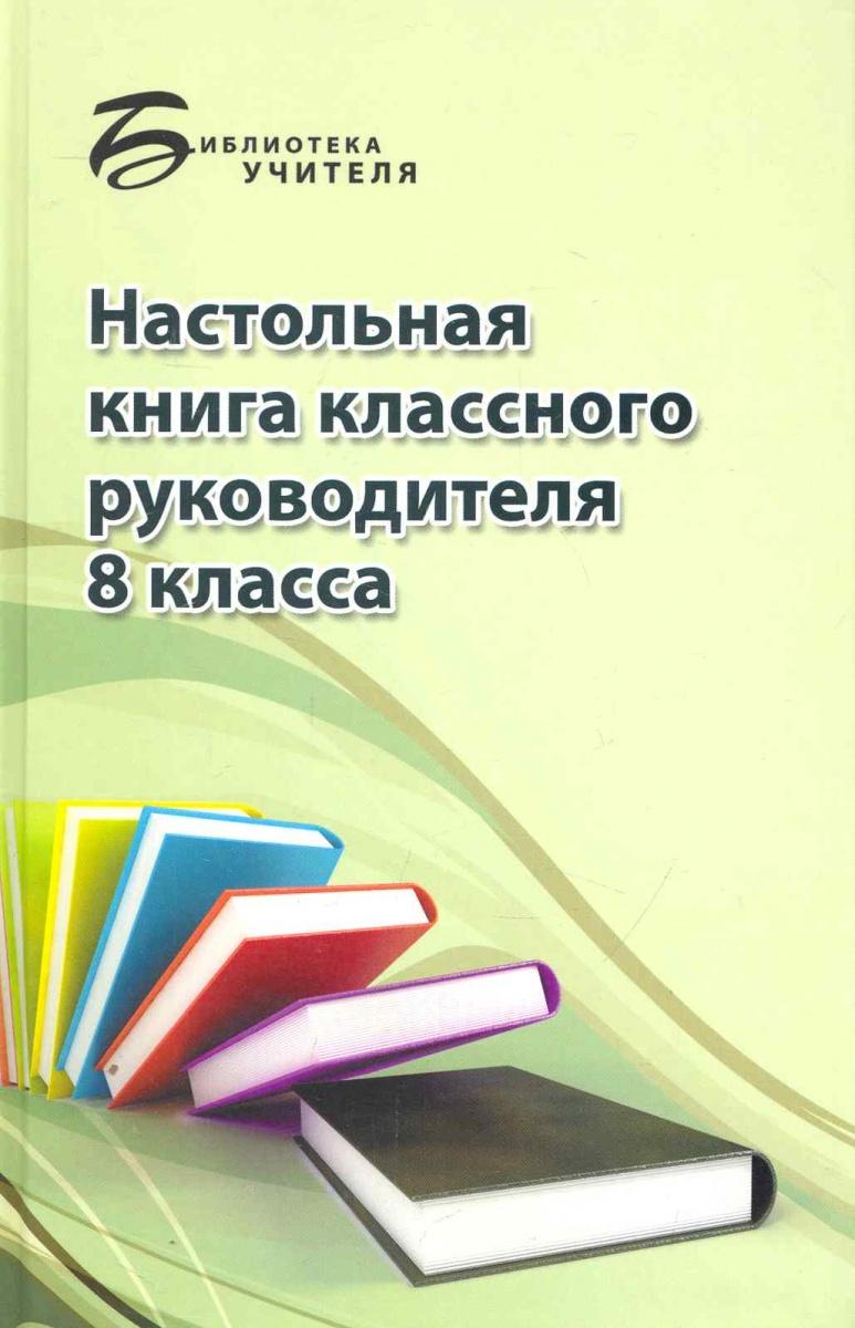 Настольная книга классного руководителя 8 класса