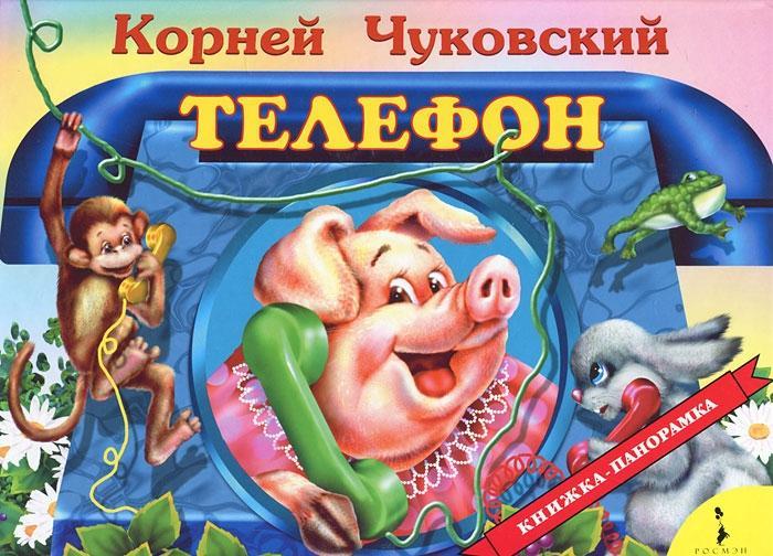 Фото - Чуковский К. Телефон проводной и dect телефон foreign products vtech ds6671 3
