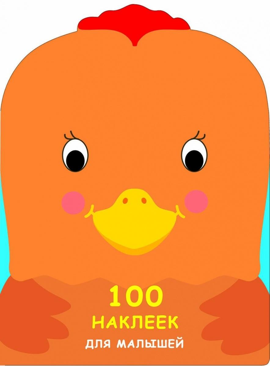 100 наклеек для малышей. Петушок