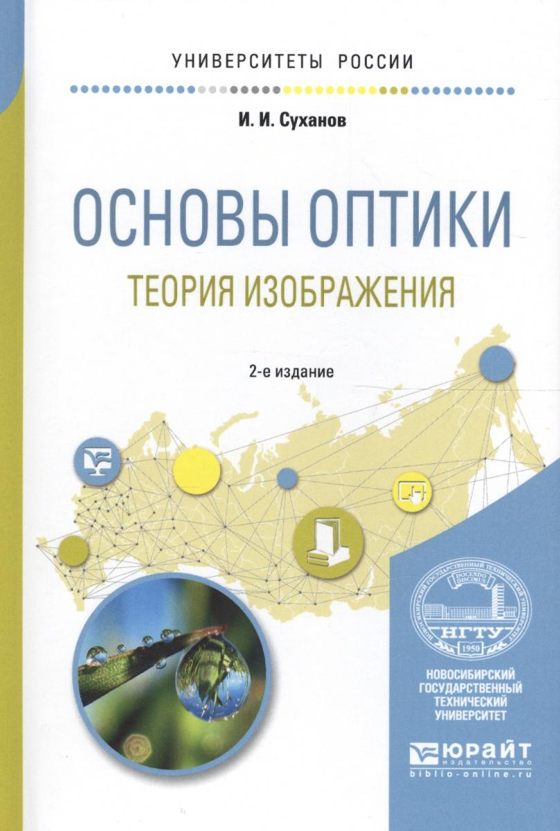 Суханов И. Основы оптики. Теория изображения. Учебное пособие для вузов