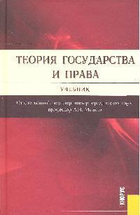Теория гос-ва и права Малько