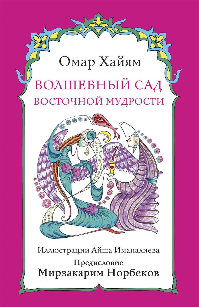 Хайям О. Волшебный сад восточной мудрости хайям о сад любви