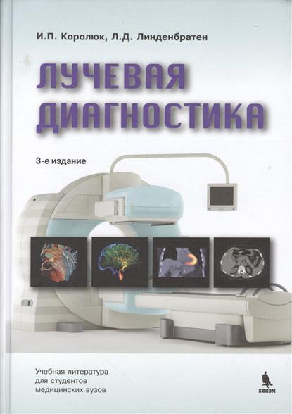 Лучевая диагностика: учебник. Издание третье, переработанное и дополненное