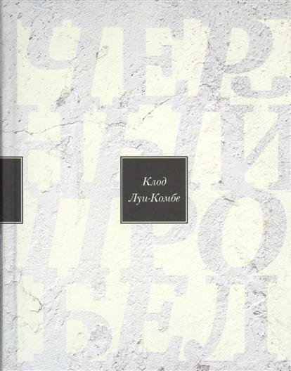Луи-Комбе К. Черный пробел. Избранные произведения