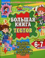 Большая книга тестов для детей 6-7 лет