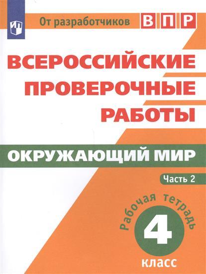 Всероссийские проверочные работы. Окружающий мир. 4 класс. Рабочая тетрадь. В двух частях. Часть 2.